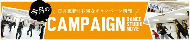 毎月更新!!お得なキャンペーン情報 CAMPAIGN DANCE STUDIO MOVE