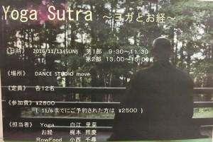 11月13日(日)はYogaのイベント!!