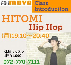 クラス紹介〜HITOMI〜