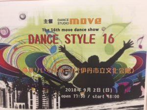 """move発表会""""DANCE STYLE 16″まであと3日!!"""